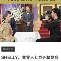 【顔画像】SHELLYの彼氏はイケメンカメラマン!匂わせや再婚はある?