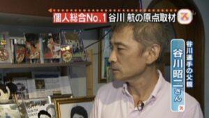 谷川翔・航の父親の顔画像