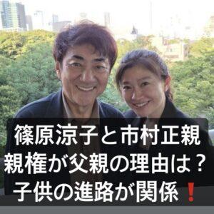 篠原涼子と市村正親の子供の親権が父親の理由は?息子は2人で歌舞伎役者志望!
