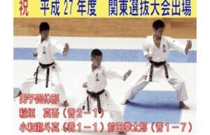 前田拳太郎の高校時代・栄北の空手大会成績