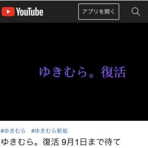 ゆきむら。新垢の情報公開!毎日投稿の内容は?YouTubeチャンネルを探した結果。