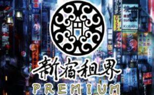 Z李の新宿租界オンラインサロン