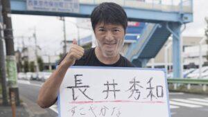 長井秀和の現在は政治家と経営者